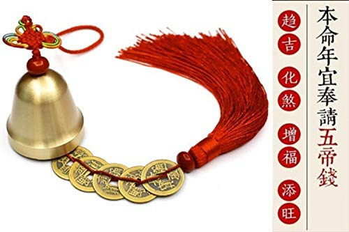 Supdriver Chinese Feng Shui Bell Good Luck Fortune Home Car Crafts Hanging Decoration Gift (Yellow)