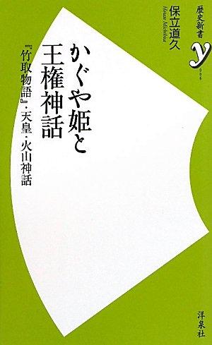 かぐや姫と王権神話 ~『竹取物語』・天皇・火山神話 (歴史新書y)