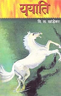 Image result for yayati  book in marathi