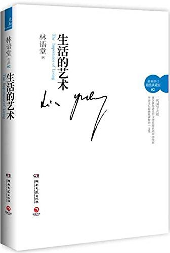 The Importance of Living (Chinese Edition)