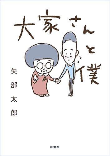 大家さんと僕 / 矢部太郎