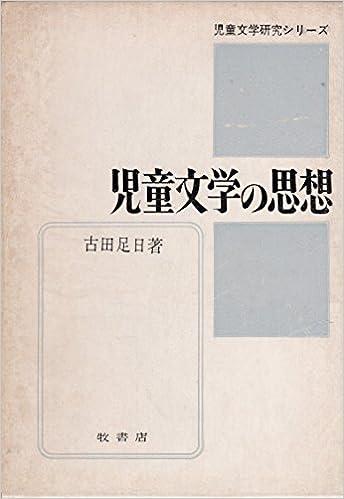 児童文学の思想 (1965年) (児童...