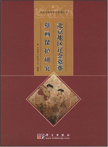 北京地区遼金墓葬壁画保護研究(中国語) (北京文物与考古系列叢書)