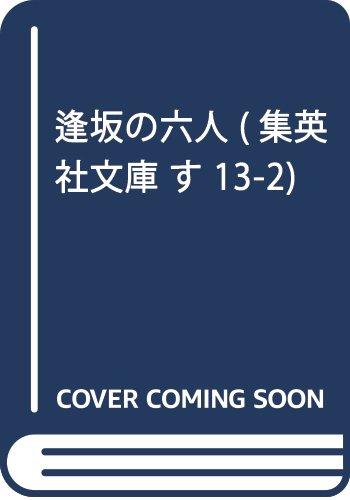 逢坂の六人 (集英社文庫 す 13-2)