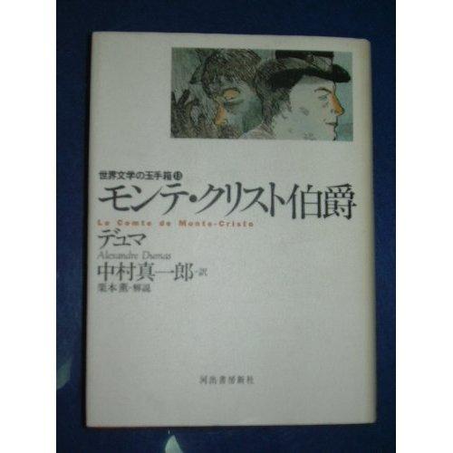 Monte Cristo Earl (treasure box of world literature (13)) (1993) ISBN: 4309465633 [Japanese Import]