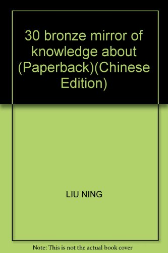 30 bronze mirror of knowledge about (Paperback)