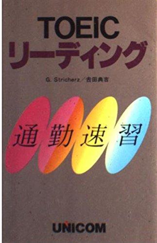 TOEICリーディング―通勤速習 (通勤速習expressシリーズ)