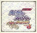 Best of Kirakira Epic Trance 5