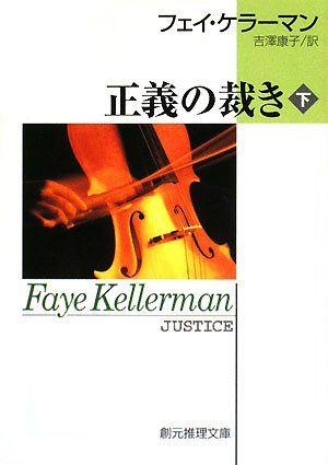 正義の裁き 下 (2) (創元推理文庫 M ケ 1-12)