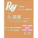 Ray 2020年9月号
