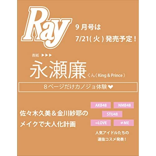 Ray 2020年9月号 表紙画像
