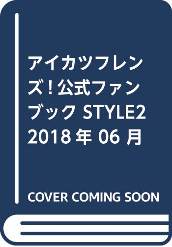 Japanese Girl Magazine Aikatsu Friends! official fan book STYLE2 2018 June issue [magazine]: Ciao special
