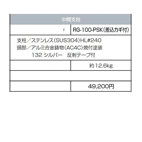 サンポール ロープゲート RG-100-PSK   B00AEGW9PE