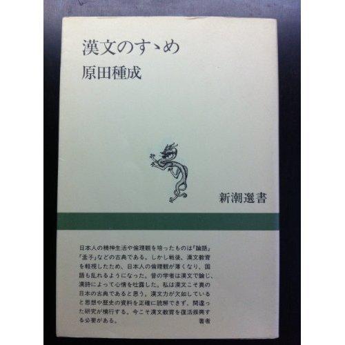 漢文のすすめ (新潮選書)