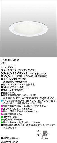 マックスレイ 照明器具 基礎照明 LEDベースダウンライト φ100 拡散 HID35Wクラス ウォームプラス(3000Kタイプ) 連続調光 60-20911-10-91 B0779Y5TXH