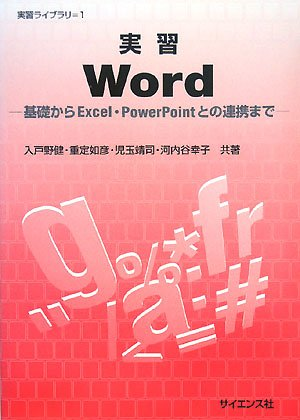 Download Jisshū Word : Kiso kara Excel PowerPoint tono renkei made PDF