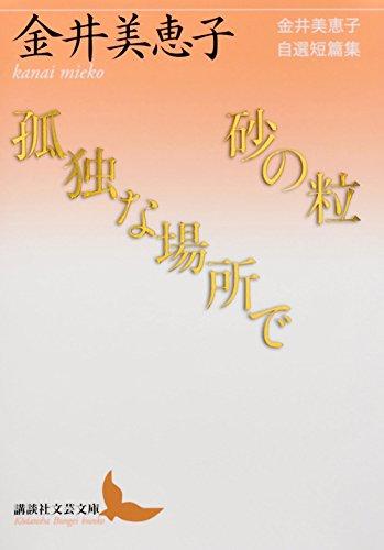 砂の粒/孤独な場所で 金井美恵子自選短篇集 (講談社文芸文庫)