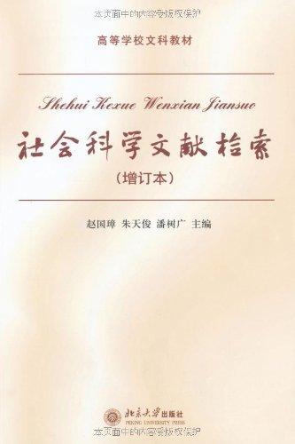 社会科学文献检索(增订本) (高等学校文科教材) (Chinese Edition)
