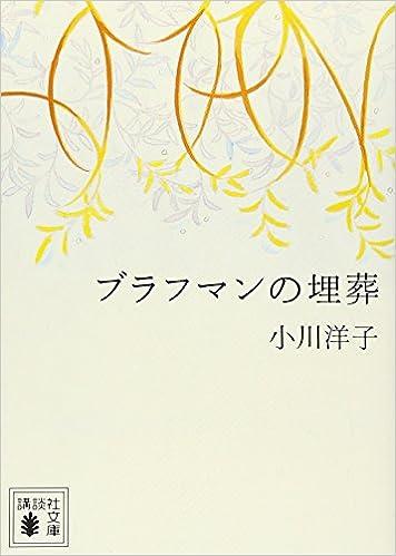 ブラフマンの埋葬 (講談社文庫)   小川 洋子  本   通販   Amazon
