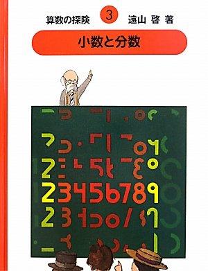 算数の探険3 小数と分数(小数・分数) (算数の探検)