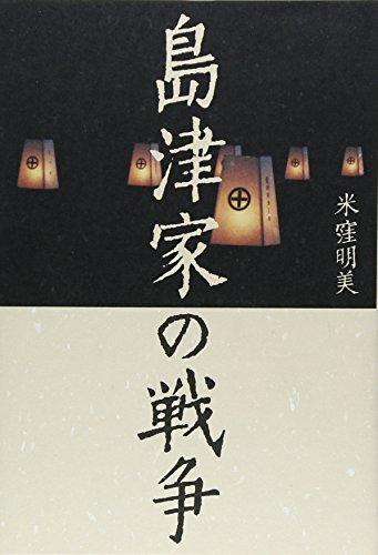 島津家の戦争