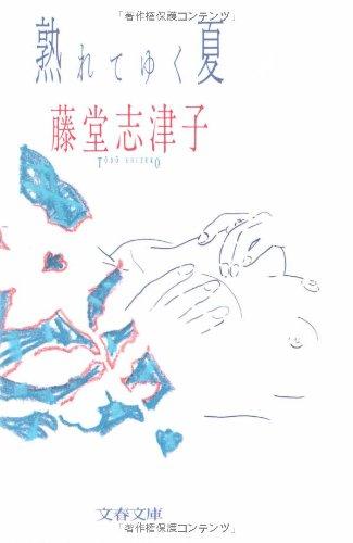 熟れてゆく夏 (文春文庫)