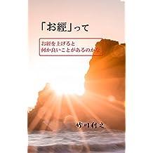 okyou tte: okyo wo ageruto nanika yoikotoga arunokana (Japanese Edition)