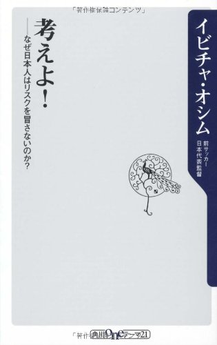 考えよ! ――なぜ日本人はリスクを冒さないのか? (角川oneテーマ21 A 114)