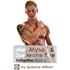 Me, Myself and Someone Else (The Indignities Book 3)