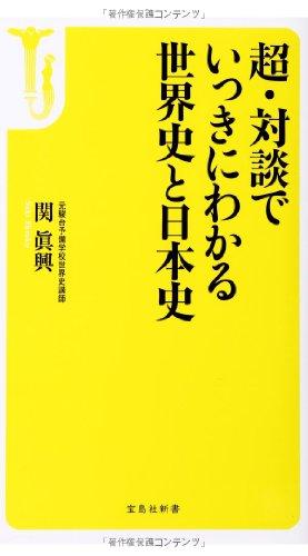 超・対談でいっきにわかる世界史と日本史 (宝島社新書)