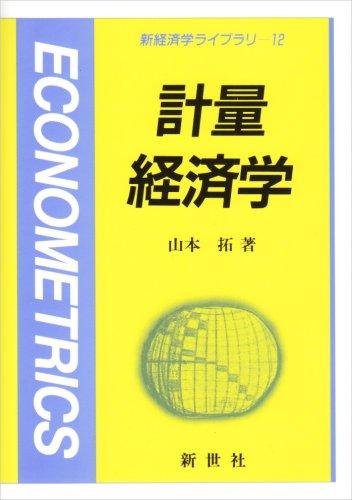 計量経済学 (新経済学ライブラリ)