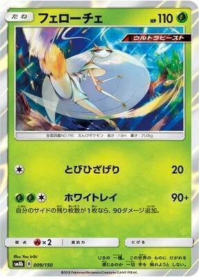 Juego de Cartas Pokemon / PK-SM8B-009 compañero de Cocina ...