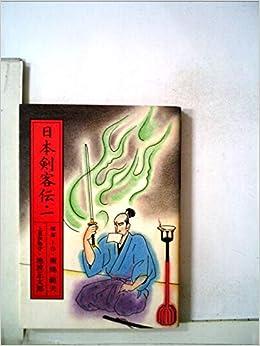 日本剣客伝〈1〉塚原卜伝・上泉...