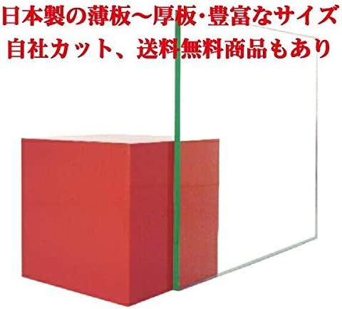 日本製 アクリル板 ガラス色(押出板) 厚み2mm 300×300mm 他サイズの選択あり(カット・キャンセル不可)