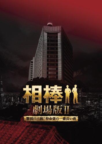相棒 劇場版II -警視庁占拠! 特命係の一番長い夜- 豪華版Blu-Ray BOX[完全生産限定版]