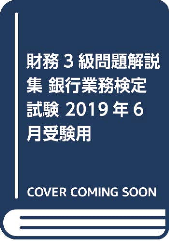 銀行業務検定試験 年金アドバイザー4級問題解説集〈2019年3月受験用〉