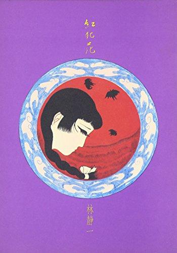 紅犯花―林静一絵物語集
