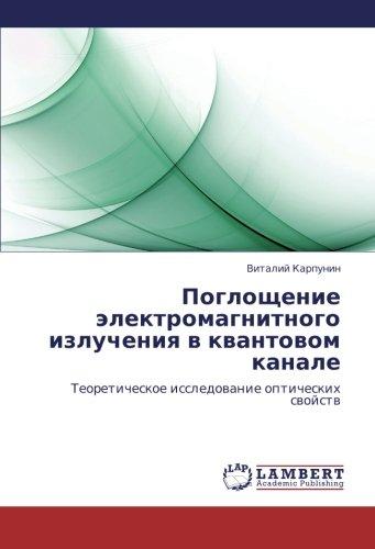 Pogloshchenie elektromagnitnogo izlucheniya v kvantovom kanale: Teoreticheskoe issledovanie opticheskikh svoystv (Russian Edition) pdf