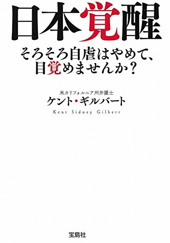 日本覚醒 (宝島SUGOI文庫)
