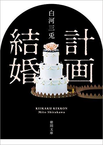 計画結婚 (徳間文庫)