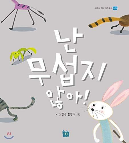 Im not scared! (Korean Edition)