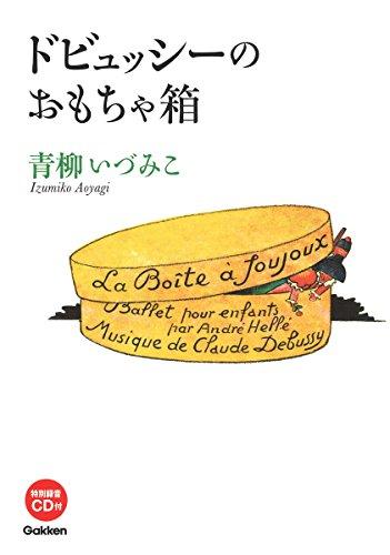 CD付)ドビュッシーのおもちゃ箱 / 青柳いづみこ