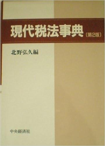 現代税法事典 | 北野 弘久 |本 |...