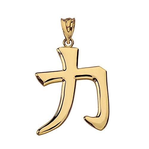 Good Luck Charms High Polish 14k Yellow Gold Strength Kanji Chinese Character Pendant ()