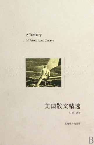 A Treasury of American Essays (Chinese Edition)