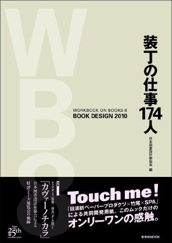 装丁の仕事174人 (玄光社MOOK WORKBOOK ON BOOKS 8)