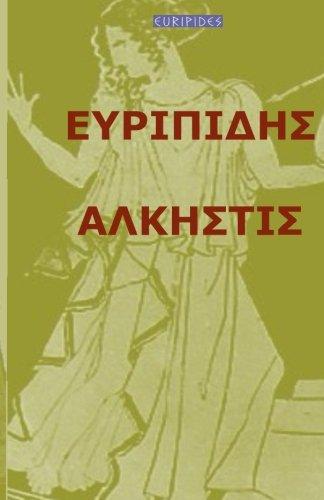 Alcestis by Eurepides in Greek language (Greek Edition) by Orkos Press