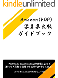 Amazon(KDP)写真集出版ガイドブック