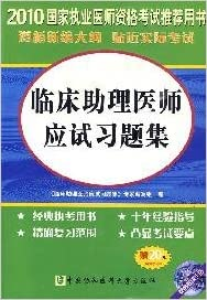 Book national qualification examination practitioners recommended book: 2010 MD, clinical assistant exam problem sets (with CD-ROM 1 per free learning cards +20)