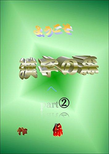 youkosokanzinomorie (Japanese Edition)